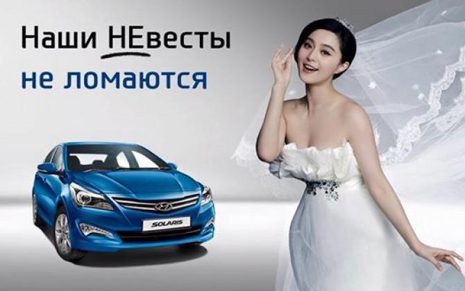 АВТОСТАТ Дилер Hyundai ответил на провокационную рекламу LADA Vesta