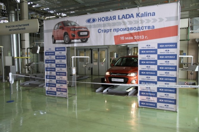 Lada_Kalina_New_start.jpg