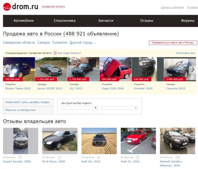 Самый недорогой автомобиль спробегом стоит 180 тыс. руб.