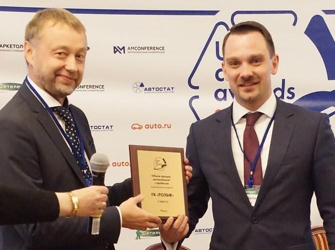Определены лауреаты профессиональной премии «USED CAR AWARDS 2017»