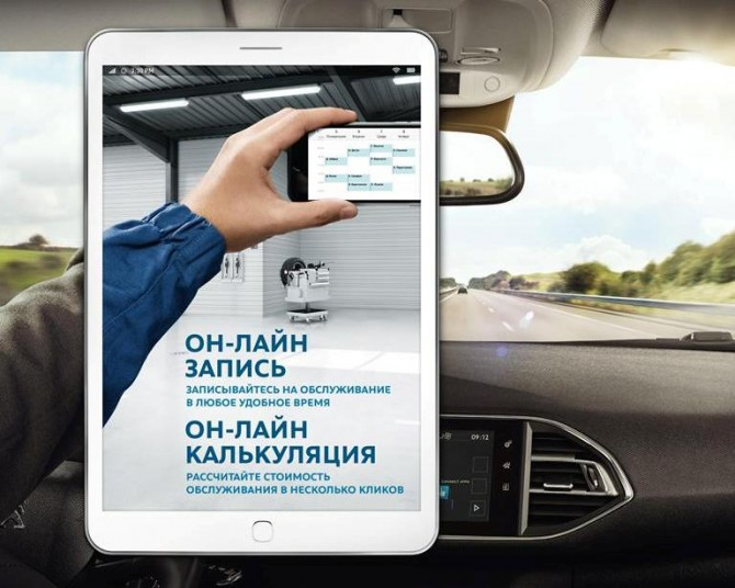 Online Peugeot-
