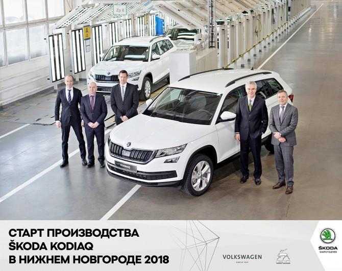 Компания Шкода начала выпускать в Российской Федерации кроссовер Kodiaq. Новые цены будут ниже