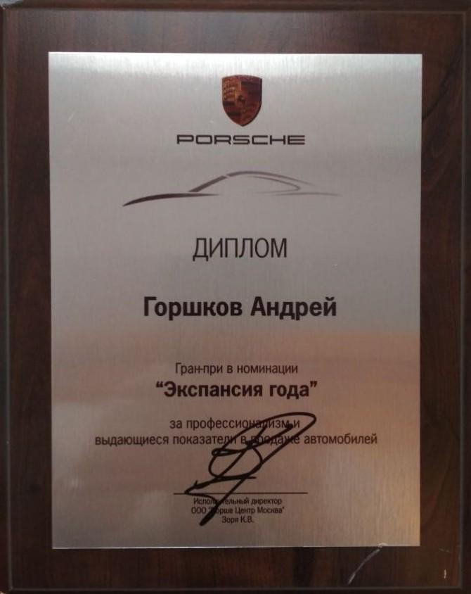 Эффект синергии, когда профессионал встречается с энтузиастом – Горшков Андрей, директор по продажам и маркетингу