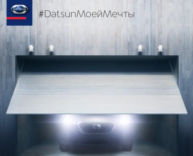Бренд Datsun подготовил новый вариант машины для РФ