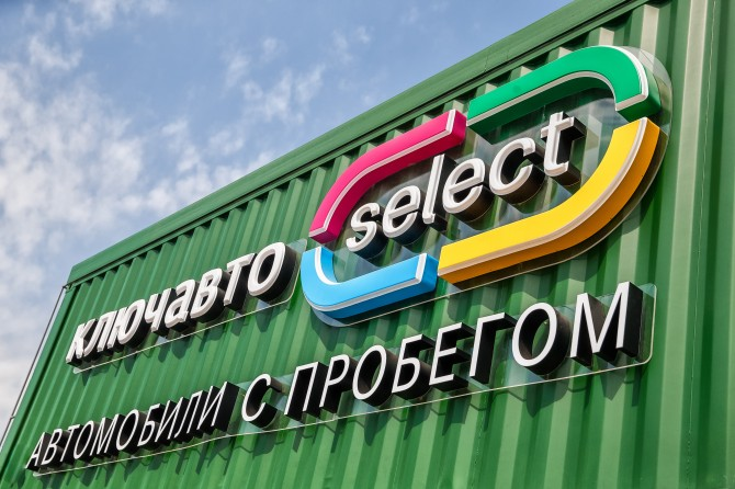 «Ключавто» наращивает продажи автомобилей с пробегом в Москве