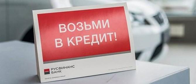 кредит онлайн русфинанс банк как взять в долг на тинькофф