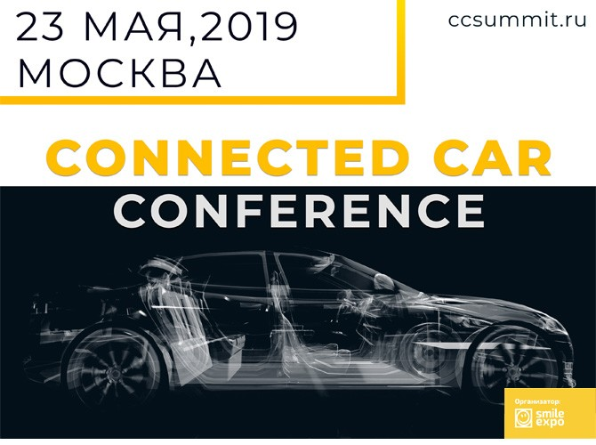 «Connected Car Conference-2019»