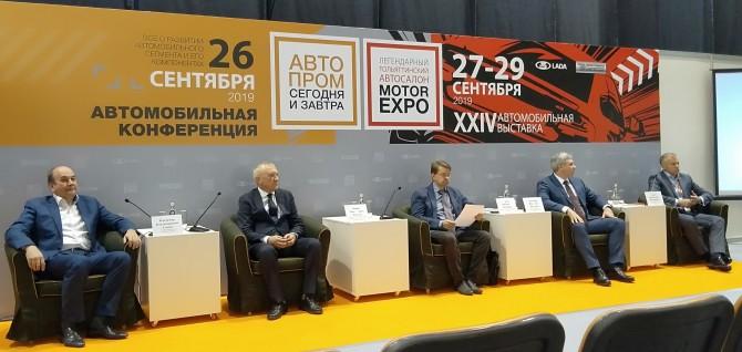 В Тольятти стартовала конференция «АВТОПРОМ: сегодня и завтра»