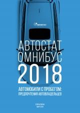 АВТОСТАТ ОМНИБУС'2018. Автомобили с пробегом: предпочтения автовладельцев