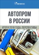 Сколько машин производится в россии