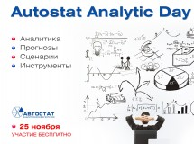 AUTOSTAT Analytic Day: каким стал для авторынка 2020-й и чего ждать в 2021-м?
