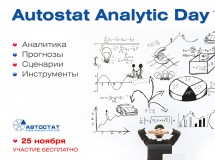 Стартовала онлайн-конференция «AUTOSTAT Analitic Day»