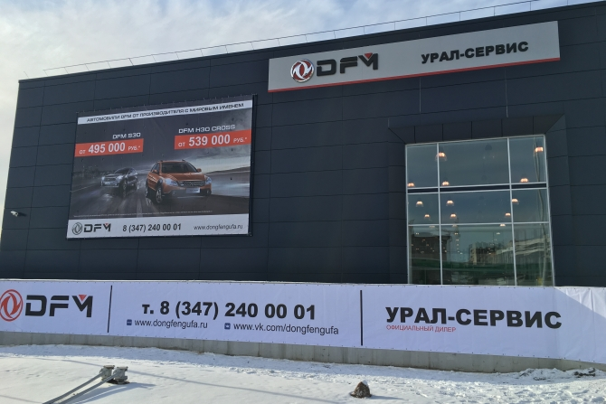 Dongfeng ������ ����� ��������� ����� DFM � ���