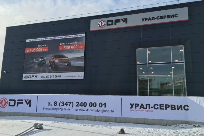 Dongfeng открыл новый дилерский центр DFM в Уфе
