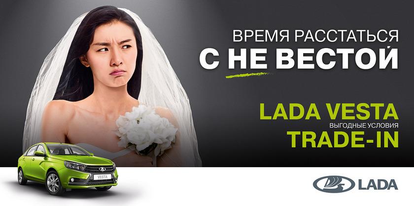 Дилер Hyundai дал ответ на провокационную рекламу LADA Vesta